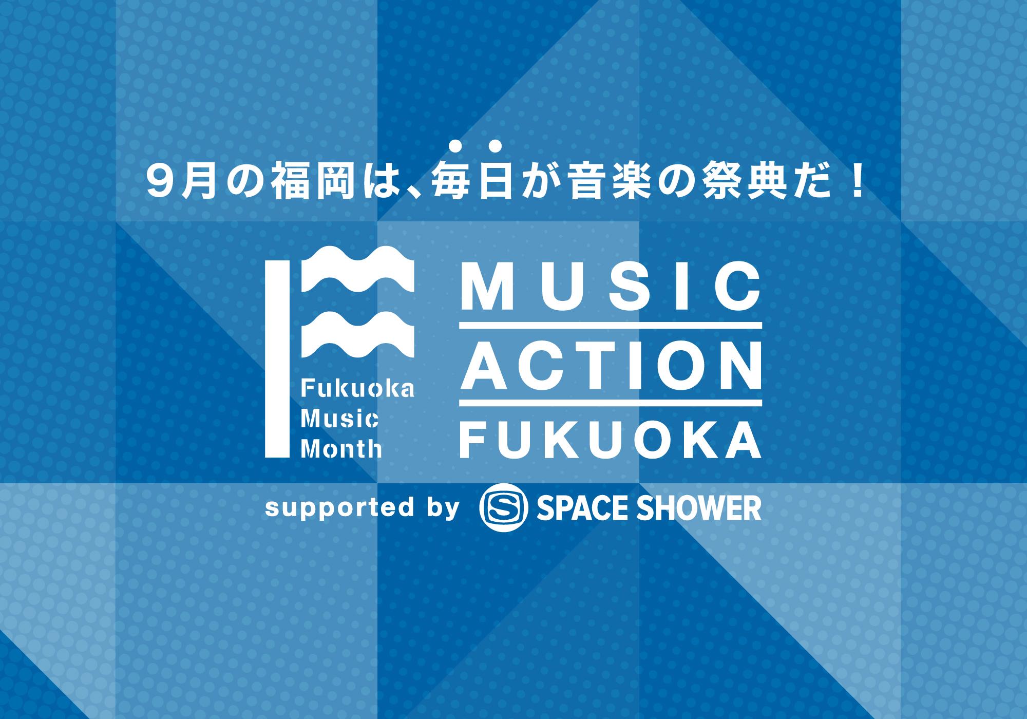 福岡ミュージックマンス2020 無事閉幕しました!ありがとうご ...
